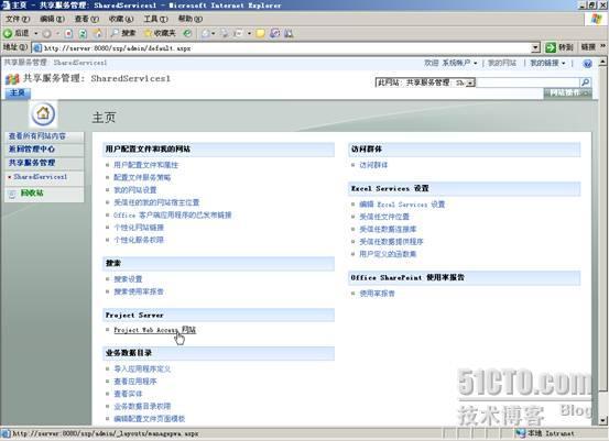 project server 2007安装配置过程图解