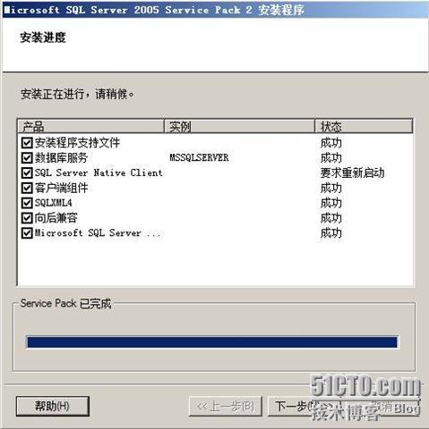 ...indows server 2008 32位系统下sql2005的安装及卸载