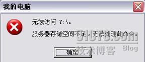 windows 2008 服务器  存储空间不足,无法处理此命令 - Tony - 回忆之旅