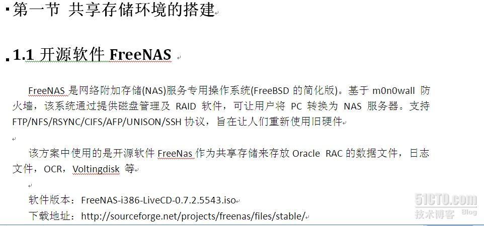 搭建Oracle RAC 学习环境之—存储-FreeNAS