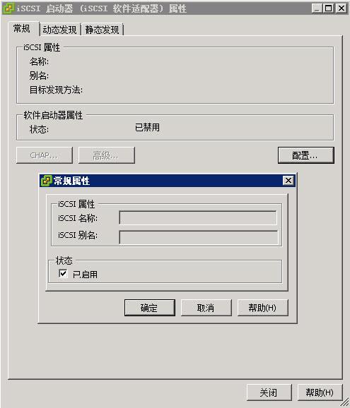 《FreeNAS iSCSI安装并与vSphere对接》