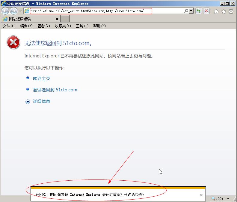 "IE8和IE9出现""此网页上的问题导致internet explorer 关闭并重新打开该选项卡"
