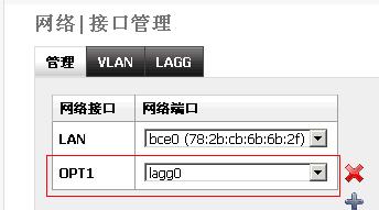 《FreeNAS如何配置LACP(链路聚合和故障)》