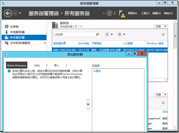 《Windows Server 2012安装初体验》