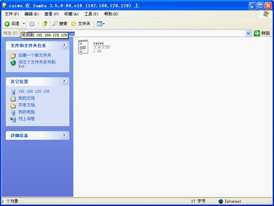 Samba文件共享服务(共享脚本 让你工作更轻松)-chenhao&rongrong