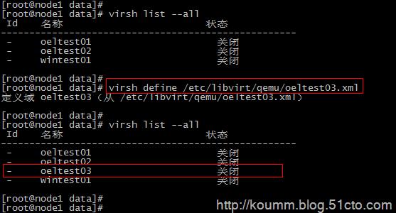 kvm虚拟化学习笔记(七)之kvm虚拟机克隆