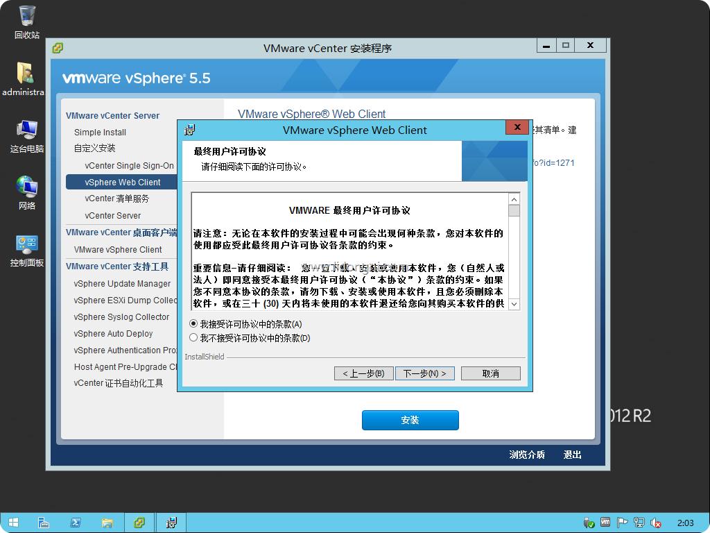 VMware从零开始学习之07 VMware vSphere W
